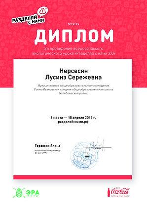 razdelyai-s-nami-2-diplom (pdf.io).jpg