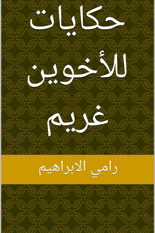 حكايات للأخوين غريم: مترجم