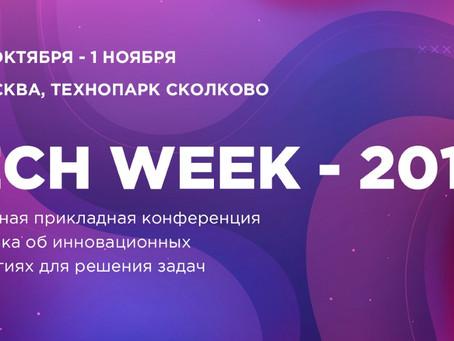 Российский бизнес переходит на рельсы цифровизации: в Москве подвели итоги работы конференции Tech W