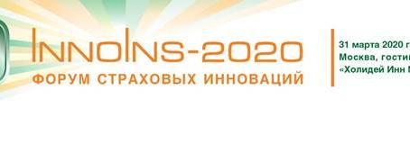 Форум страховых инноваций InnoIns-2020