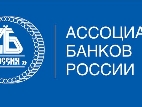 Ассоциация Банков России и Национальная платёжная ассоциация договорились о сотрудничестве