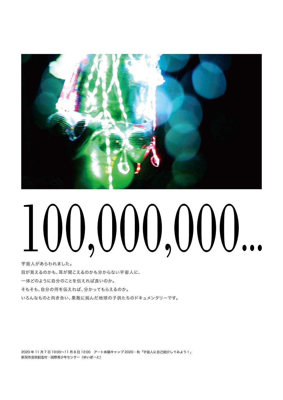 100000000concept.jpg
