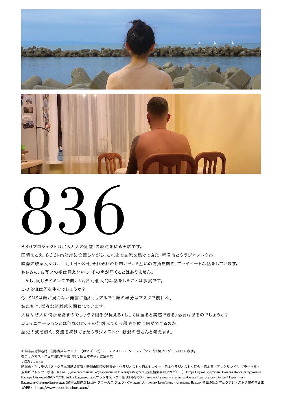 836concept_jpn.jpg