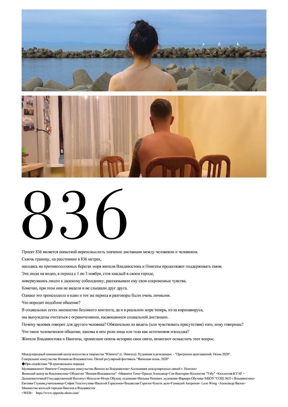 836concept_rus.jpg