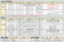 HP料金表.jpg