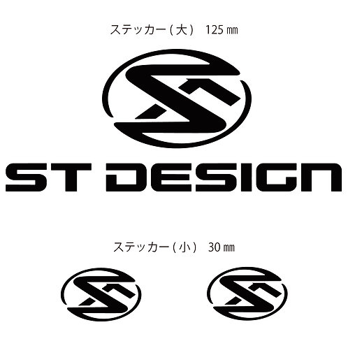 STデザインステッカー 黒 (大1枚/小2枚)