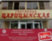 царицинская-баннер-главная.jpg