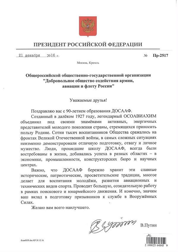 Поздравление Владимира Путина ДОСААФ с 90 летием
