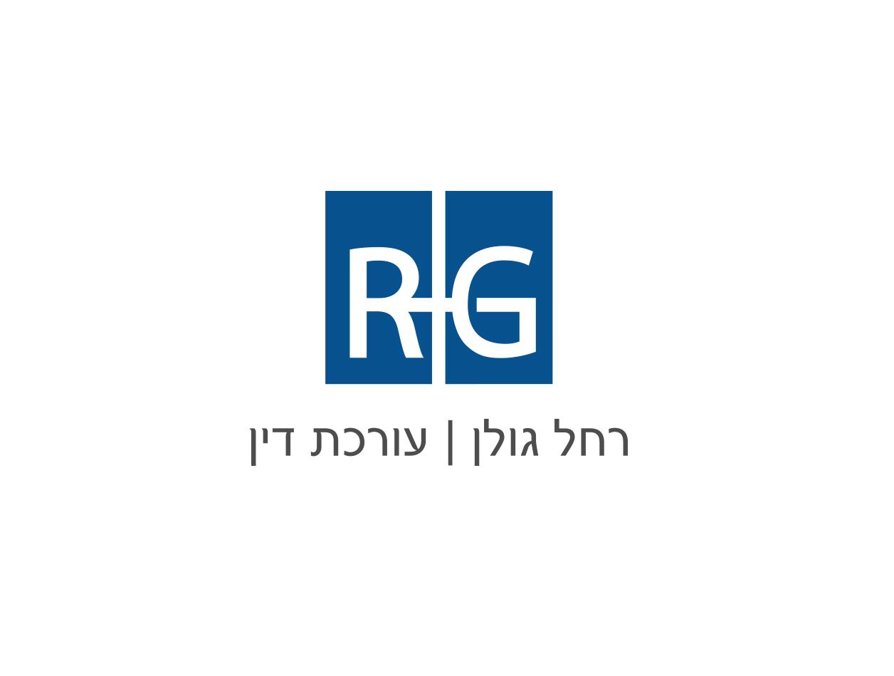 לוגו למשרד עורכי דין רחל גולן