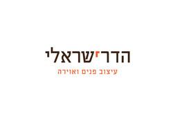 לוגו הדר ישראלי