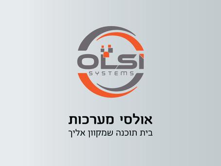 אולסי מערכות   OLSI SYSTEMS