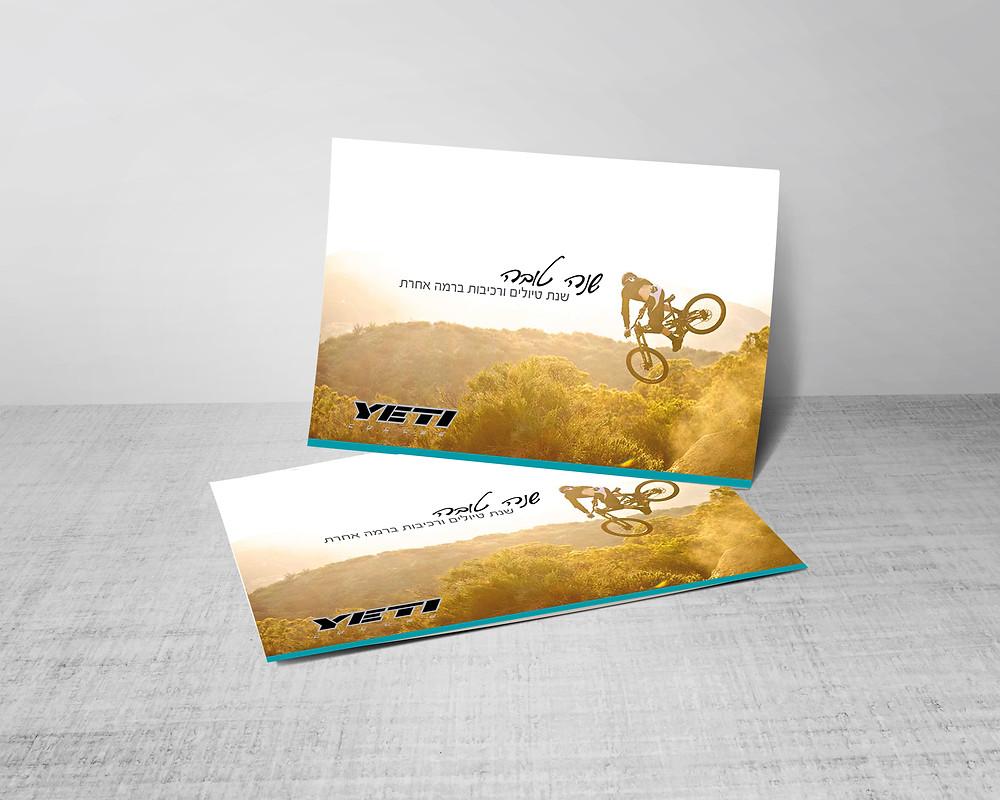 Carte de voeux Yeti