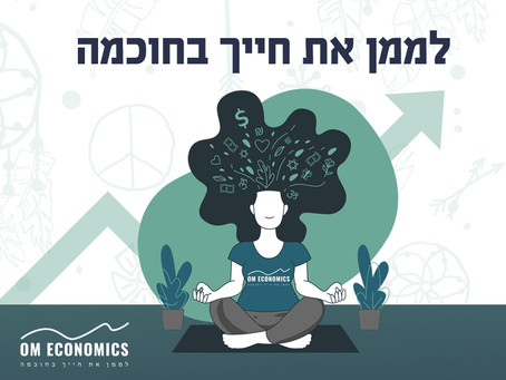 לממן את חייך בחוכמה | Omeconomics