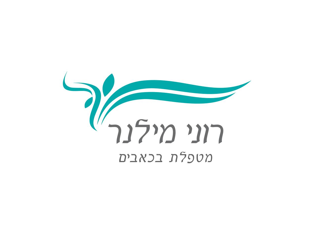 לוגו רוני מילנר