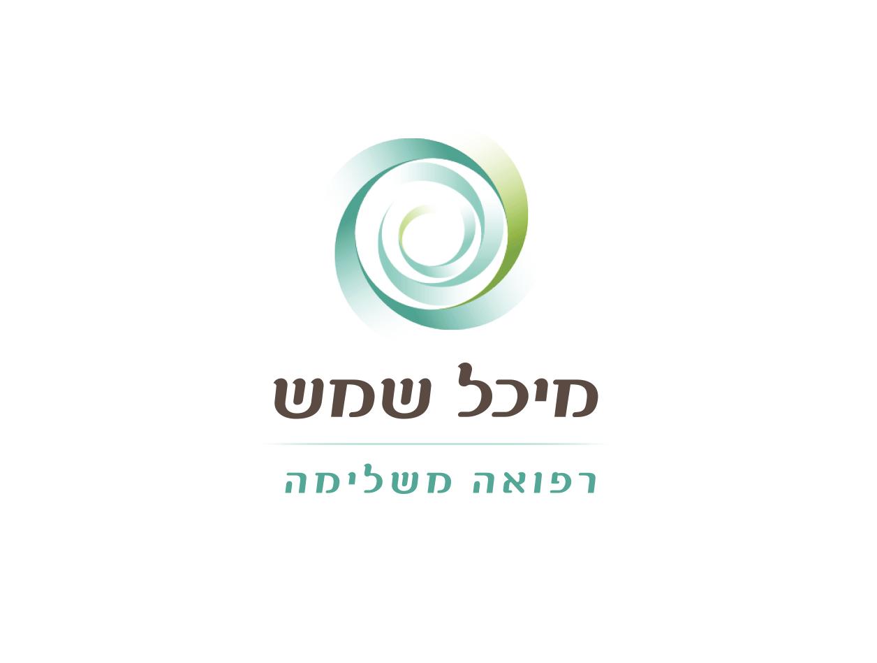 לוגו מיכל שמש