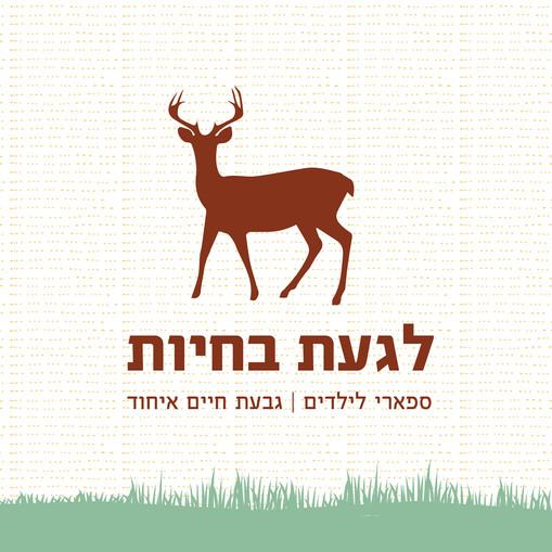 Safari Park Givat Haim