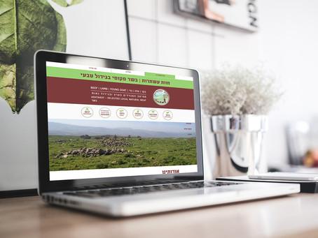 חוות עשתרות | בשר מקומי בגידול טבעי