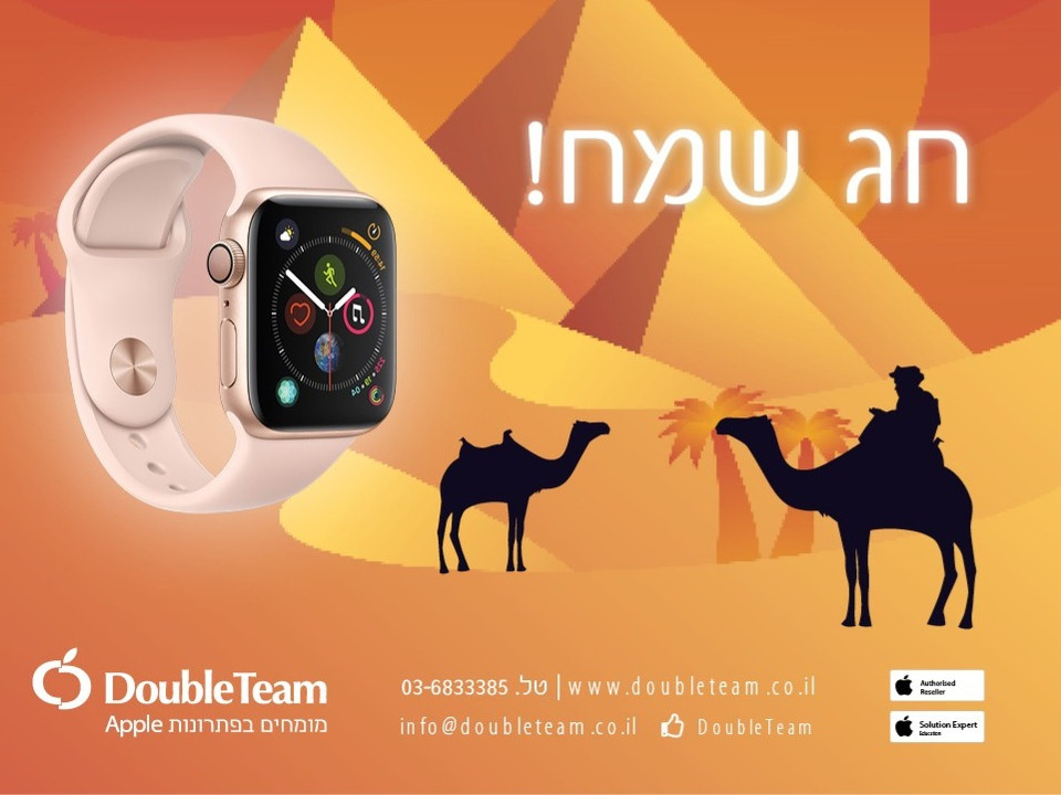 Double Team | Apple Center