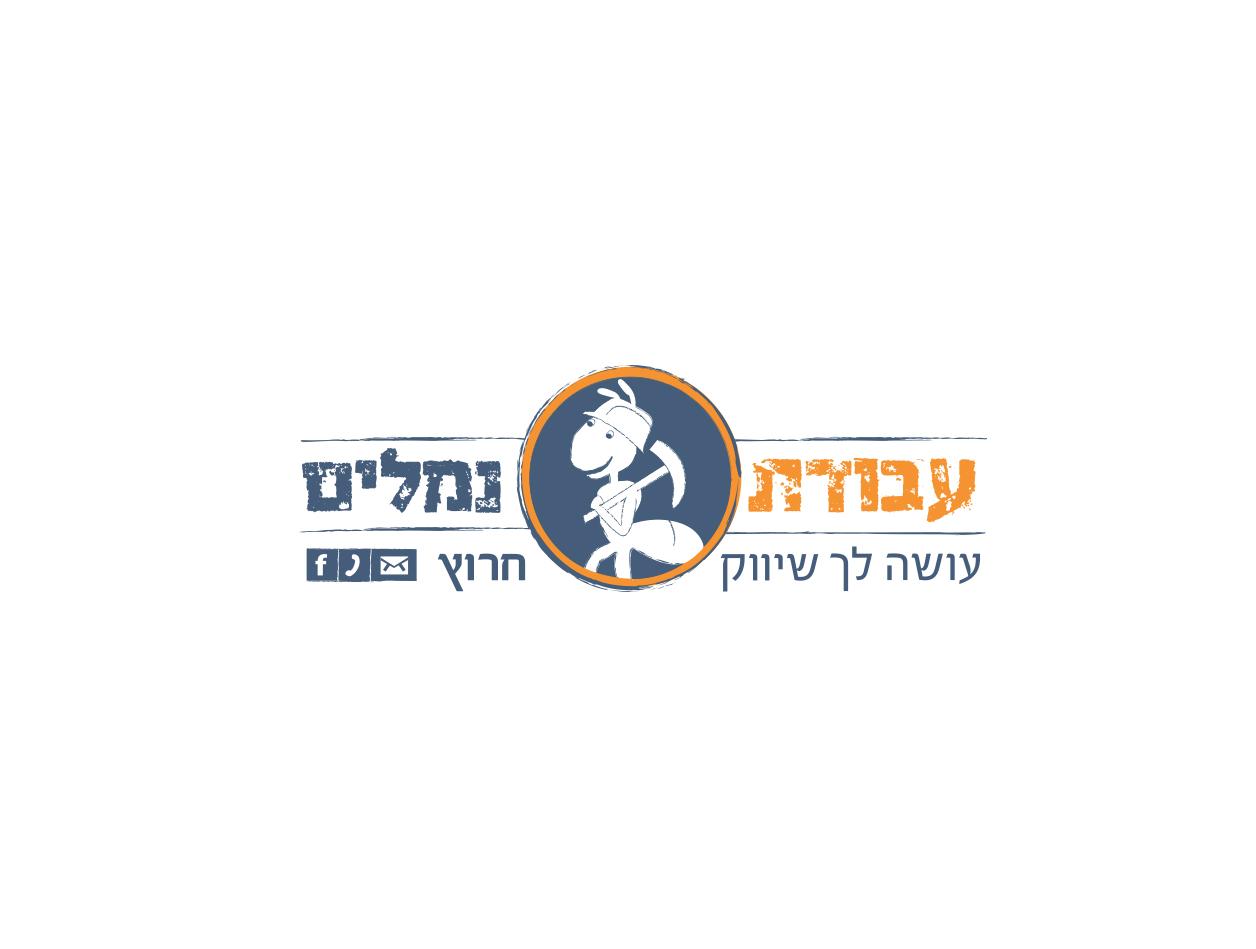 לוגו עבודת נמלים