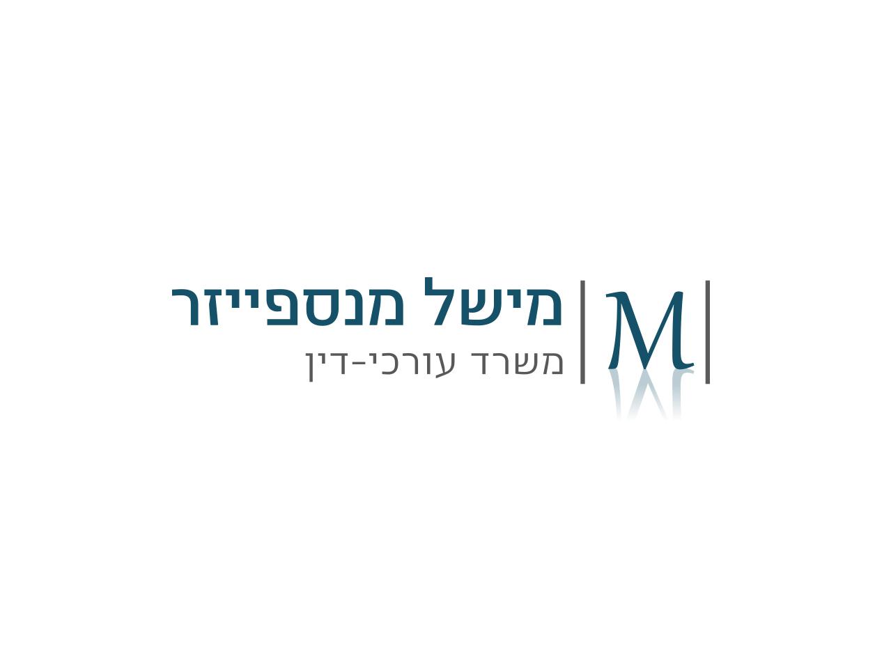 לוגו עורך דין מישל מנספייזר