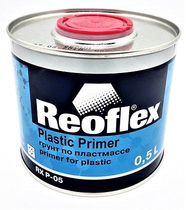 P-05 Reoflex грунт по пластику 1k 0.5л