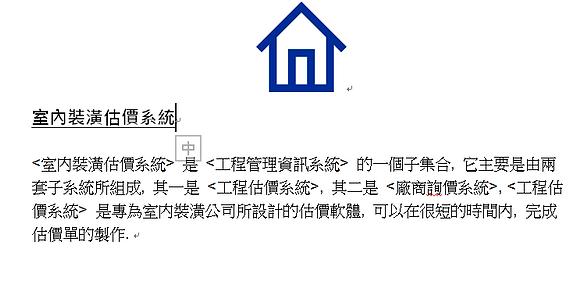 室內裝潢估價系統  (3個使用者帳號)