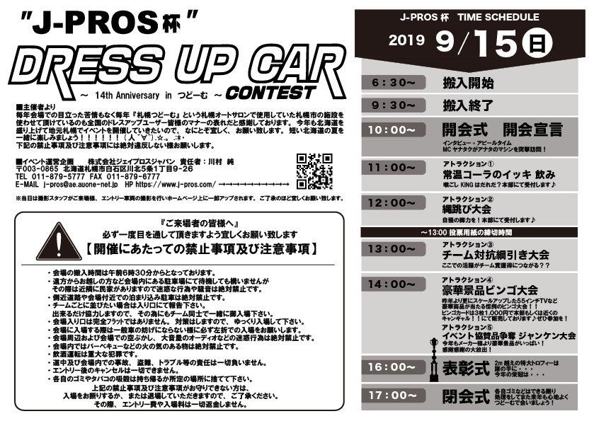 2019J-PROS杯注意事項-タイムスケジュール.jpg
