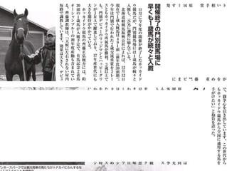 競馬情報誌週間gallopに当厩舎の記事が掲載されました。
