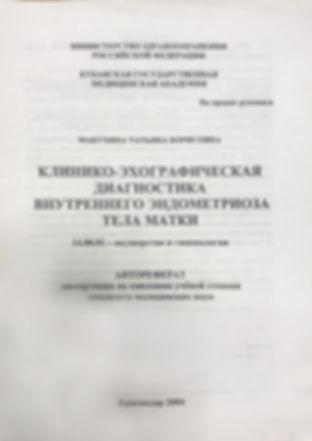 Макухина Т.Б. автореферат