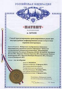 Патент 2018 1.jpg