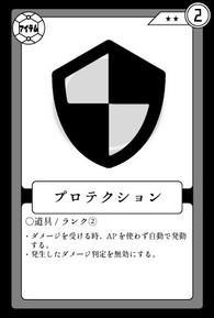 即席-プロテクション.jpg