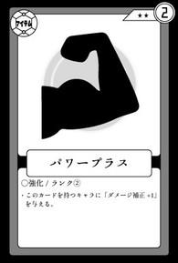 強化-パワープラス.jpg