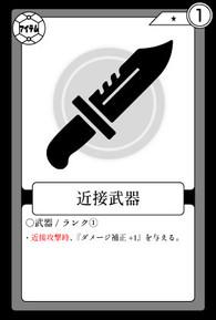 武器-近接武器.jpg