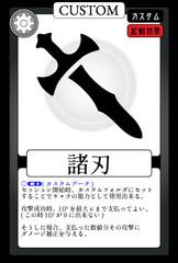 カスタム-諸刃.jpg
