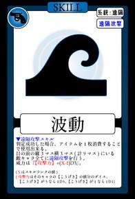 遠隔-波動.jpg