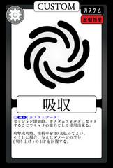 カスタム-吸収.jpg
