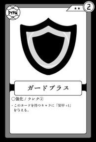 強化-ガードプラス.jpg