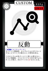 カスタム-反動.jpg