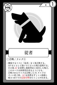 召喚-従者.jpg