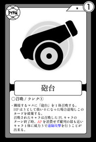 召喚-砲台.jpg