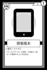 道具-情報端末.jpg