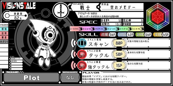 【VisionsTale】キャラシート.jpg