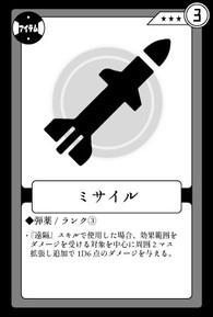 弾薬-ミサイル.jpg