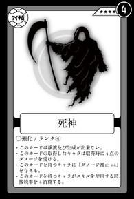 強化-死神.jpg