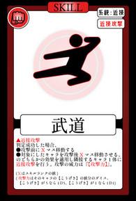 近接-武道.jpg