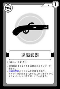 武器-遠隔武器.jpg