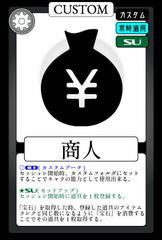 カスタム-商人.jpg