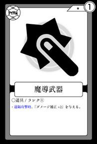 武器-魔導武器.jpg