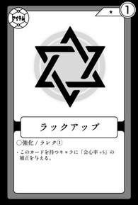 強化-ラックアップ.jpg