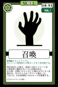 変化-召喚.jpg